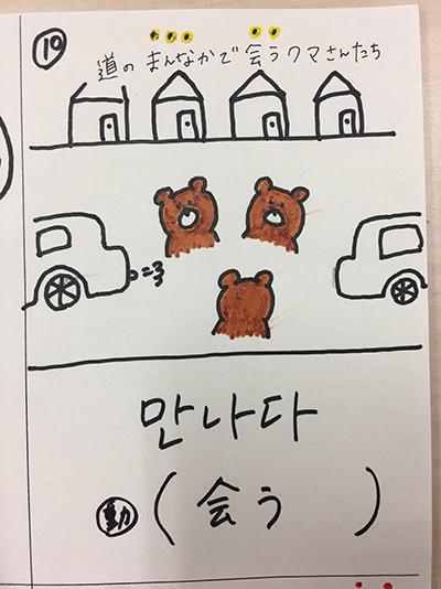会う(インパクト単語帳)