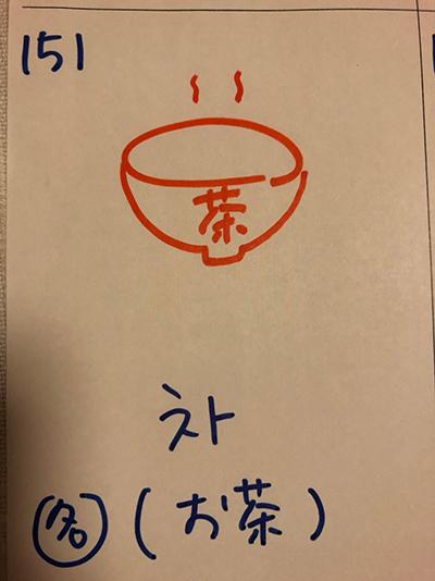 차:お茶(インパクト単語帳)