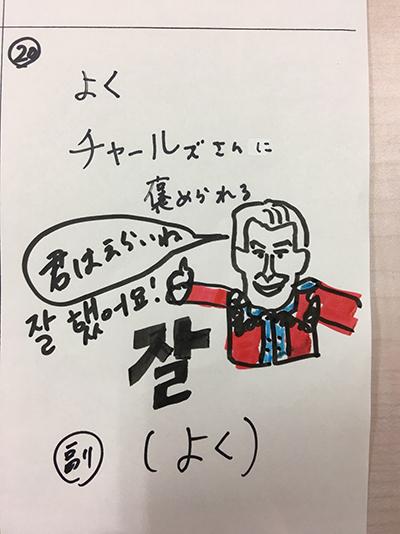 よく(インパクト単語帳)