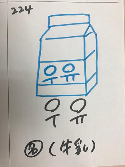 우유:牛乳(インパクト単語帳)