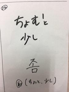 少し(インパクト単語帳)