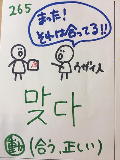 맞다:合う・正しい(インパクト単語帳)