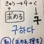 287구하다:求める・探す(インパクト単語帳)