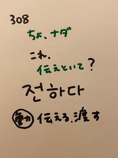 전하다:伝える・渡す(インパクト単語帳)