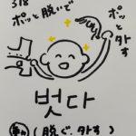 318벗다:脱ぐ・外す(インパクト単語帳)