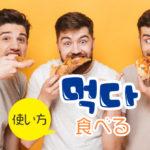 4韓国語動詞_먹다食べる