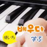 8韓国語動詞_学ぶ배우다