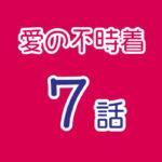 愛の不時着TOP画像7