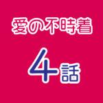 愛の不時着TOP画像4