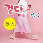 18韓国語動詞_歩く걷다.jpg