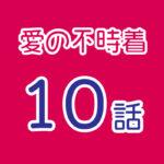 愛の不時着TOP画像10