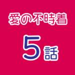 愛の不時着TOP画像5