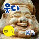 17韓国語動詞_笑う웃다