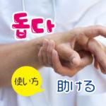 34韓国語動詞_돕다助ける