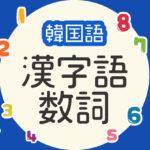 漢字語数詞1