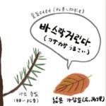 가랑잎이 솔잎더러 바스락거린다고 한다